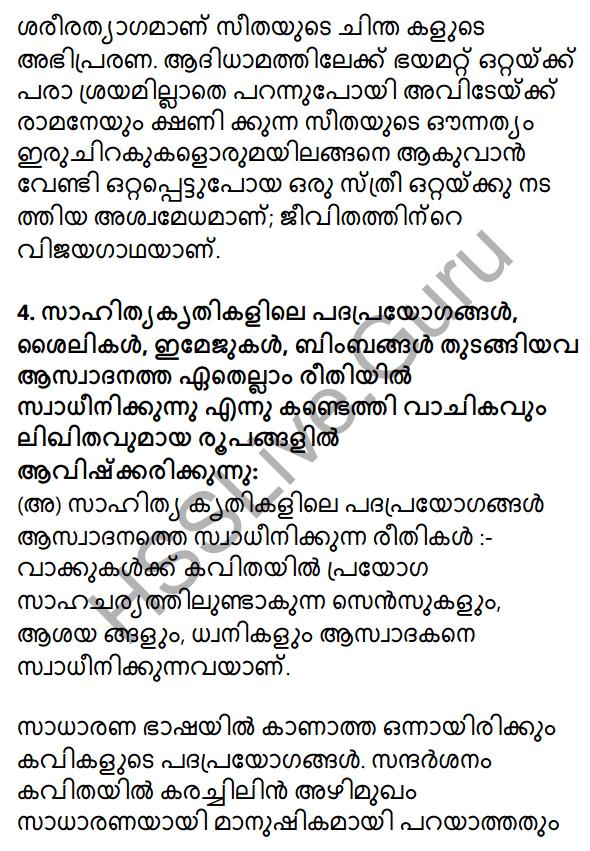 Plus One Malayalam Textbook Answers Unit 3 Chapter 4 Lathiyum Vediyundayum 76