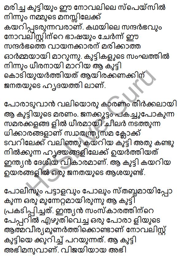 Plus One Malayalam Textbook Answers Unit 3 Chapter 4 Lathiyum Vediyundayum 8