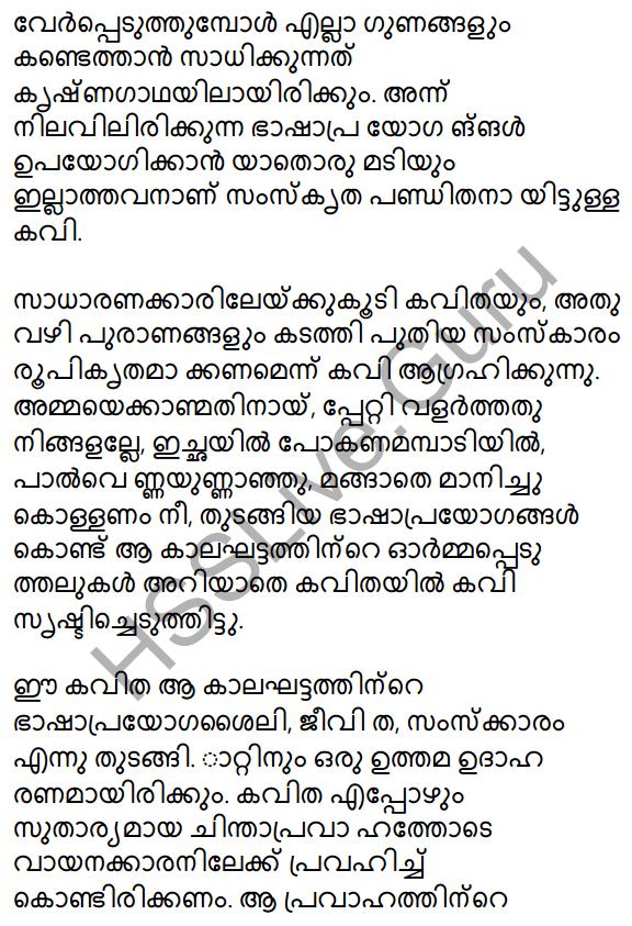 Plus One Malayalam Textbook Answers Unit 4 Chapter 1 Peeli Kannukal 12