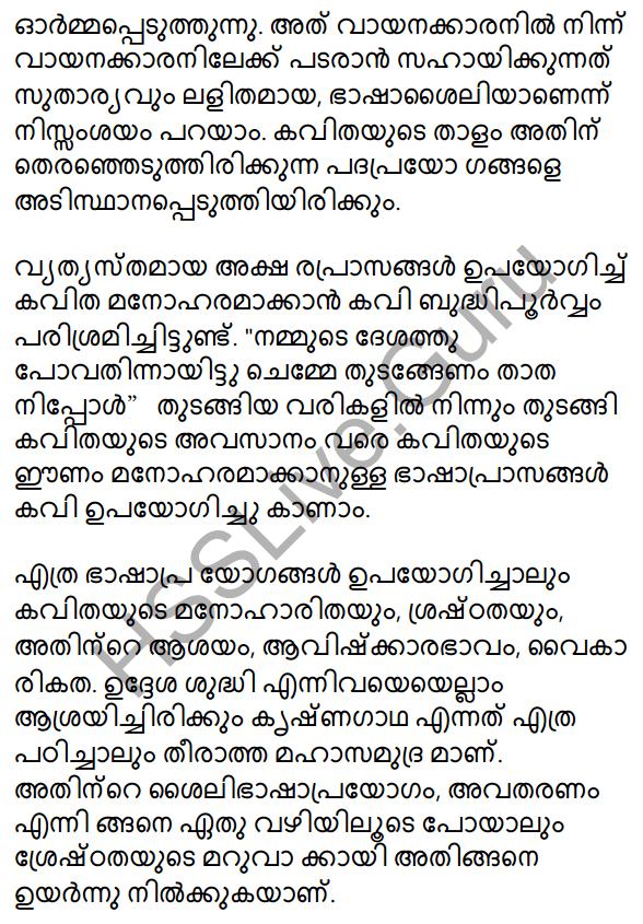 Plus One Malayalam Textbook Answers Unit 4 Chapter 1 Peeli Kannukal 14