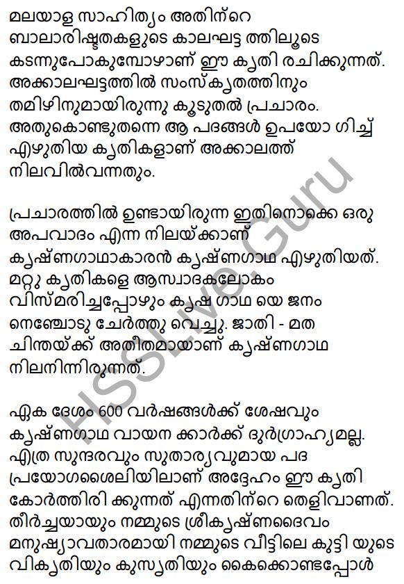 Plus One Malayalam Textbook Answers Unit 4 Chapter 1 Peeli Kannukal 16