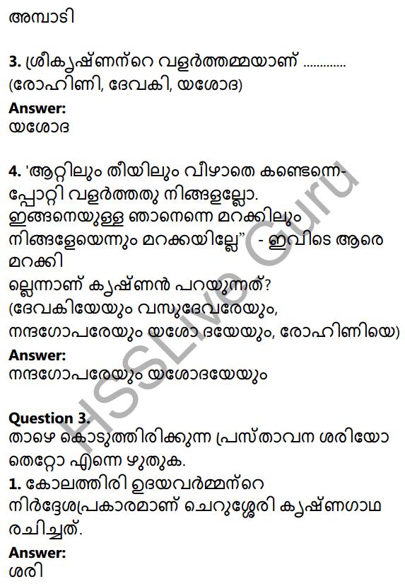 Plus One Malayalam Textbook Answers Unit 4 Chapter 1 Peeli Kannukal 2