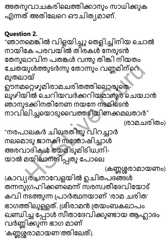Plus One Malayalam Textbook Answers Unit 4 Chapter 1 Peeli Kannukal 22