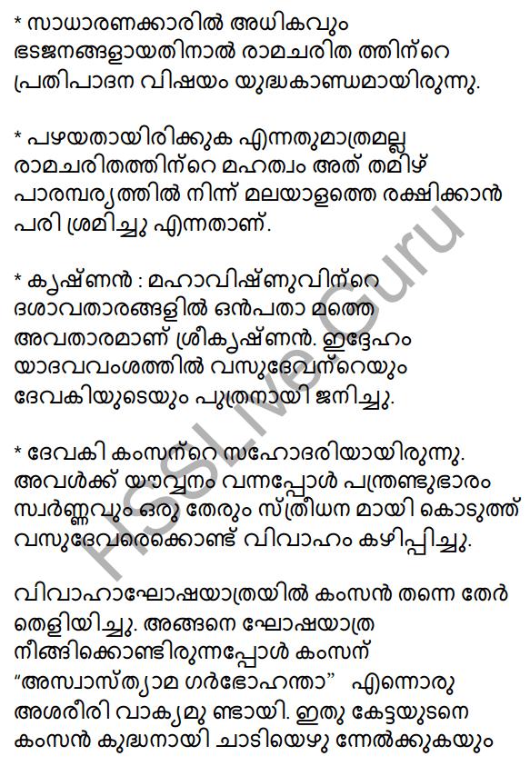Plus One Malayalam Textbook Answers Unit 4 Chapter 1 Peeli Kannukal 24