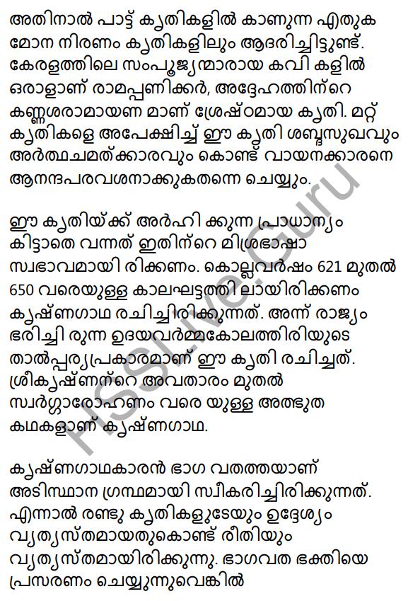Plus One Malayalam Textbook Answers Unit 4 Chapter 1 Peeli Kannukal 31