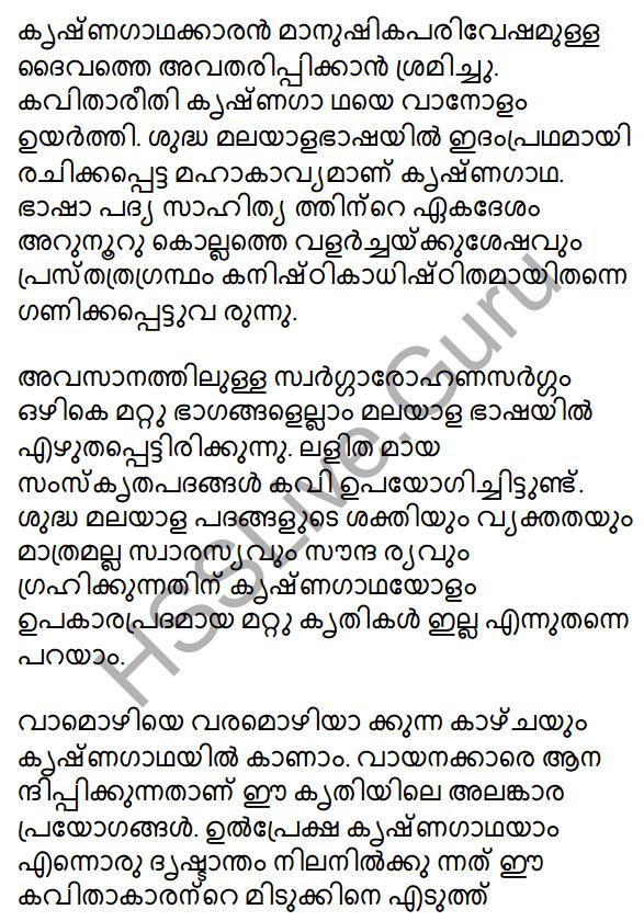 Plus One Malayalam Textbook Answers Unit 4 Chapter 1 Peeli Kannukal 32