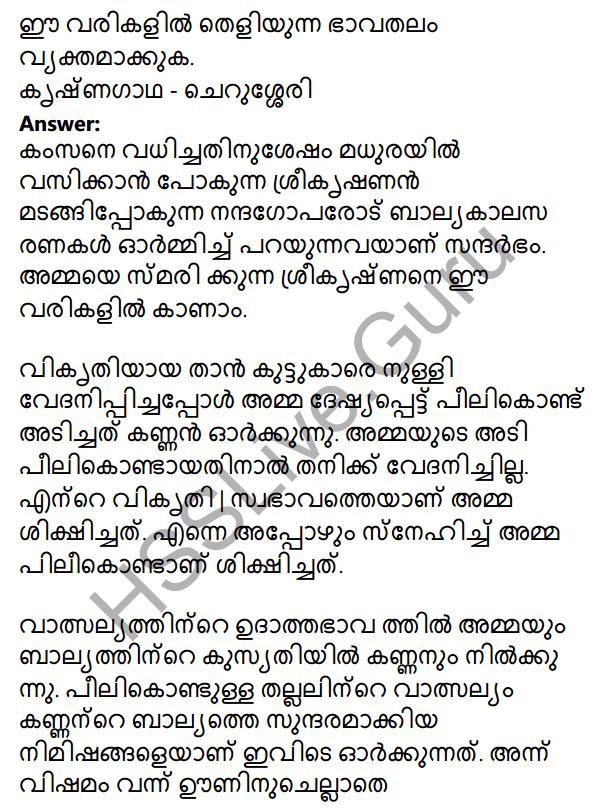 Plus One Malayalam Textbook Answers Unit 4 Chapter 1 Peeli Kannukal 36
