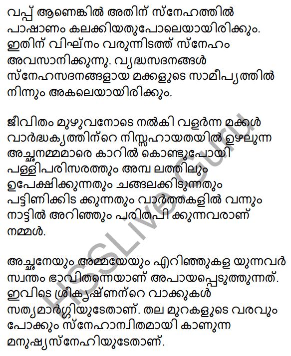 Plus One Malayalam Textbook Answers Unit 4 Chapter 1 Peeli Kannukal 38