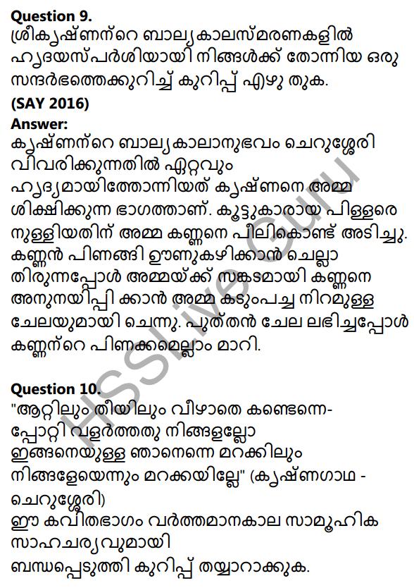 Plus One Malayalam Textbook Answers Unit 4 Chapter 1 Peeli Kannukal 39