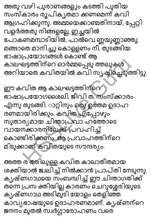 Plus One Malayalam Textbook Answers Unit 4 Chapter 1 Peeli Kannukal 42