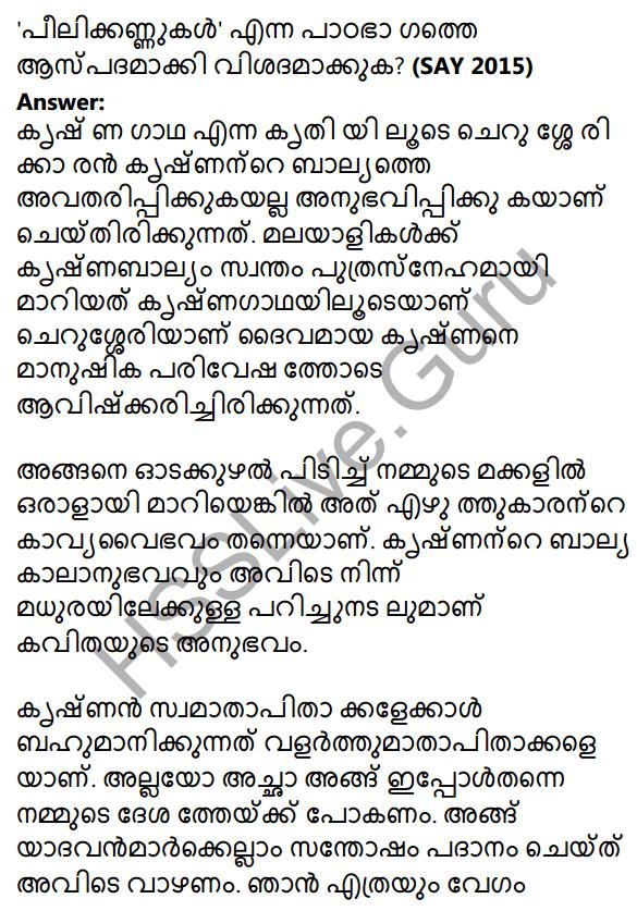 Plus One Malayalam Textbook Answers Unit 4 Chapter 1 Peeli Kannukal 45
