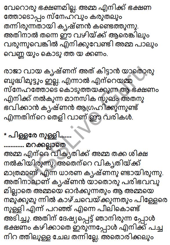 Plus One Malayalam Textbook Answers Unit 4 Chapter 1 Peeli Kannukal 5