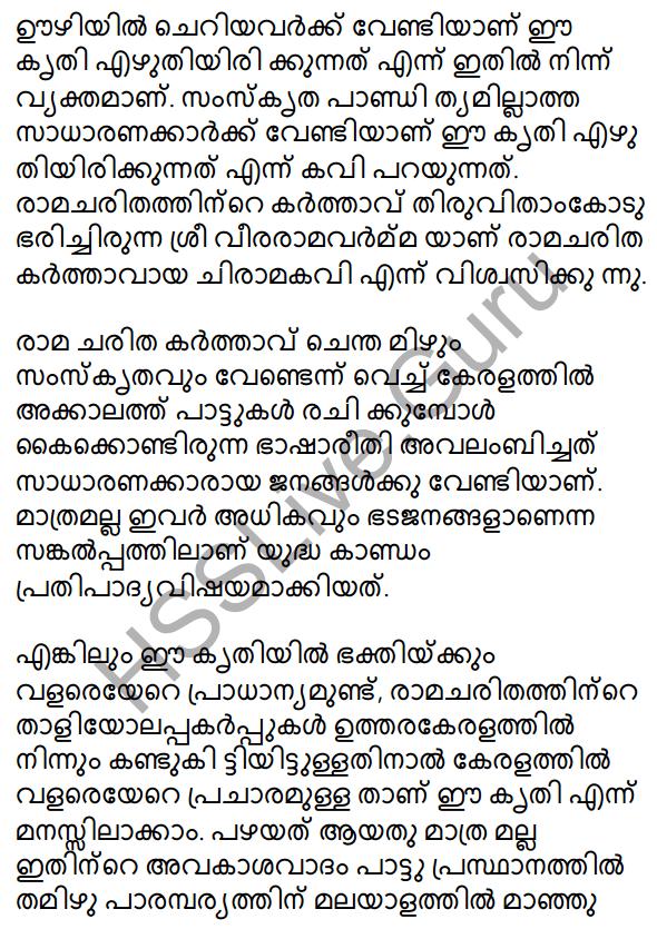 Plus One Malayalam Textbook Answers Unit 4 Chapter 1 Peeli Kannukal 50