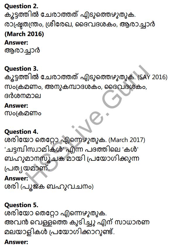 Plus One Malayalam Textbook Answers Unit 4 Chapter 2 Anukampa 15
