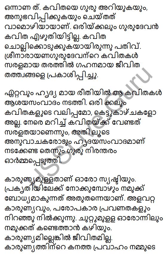 Plus One Malayalam Textbook Answers Unit 4 Chapter 2 Anukampa 3