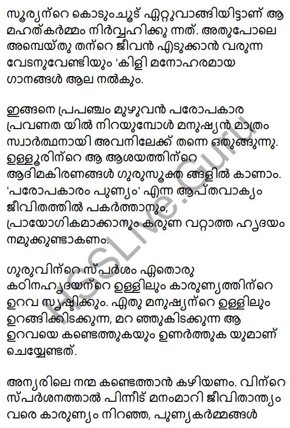 Plus One Malayalam Textbook Answers Unit 4 Chapter 2 Anukampa 5