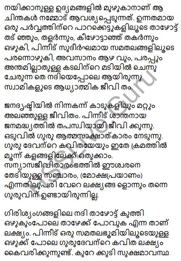Plus One Malayalam Textbook Answers Unit 4 Chapter 2 Anukampa 7