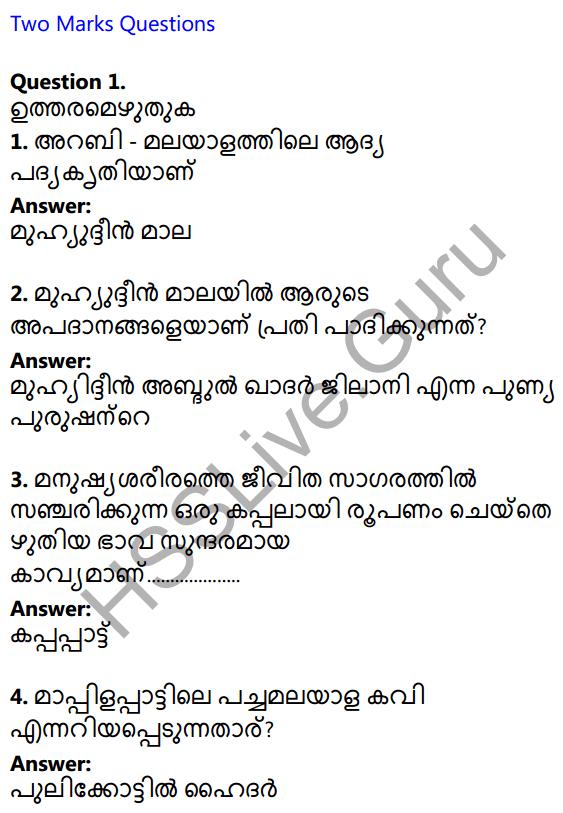 Plus One Malayalam Textbook Answers Unit 4 Chapter 3 Muhyadheen Mala 1