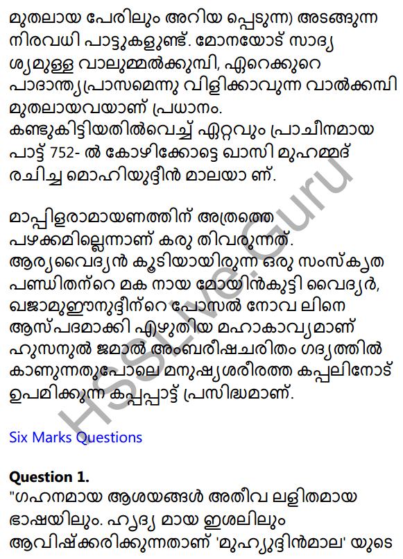 Plus One Malayalam Textbook Answers Unit 4 Chapter 3 Muhyadheen Mala 4