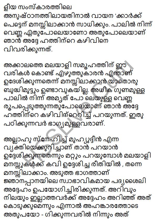 Plus One Malayalam Textbook Answers Unit 4 Chapter 3 Muhyadheen Mala 7