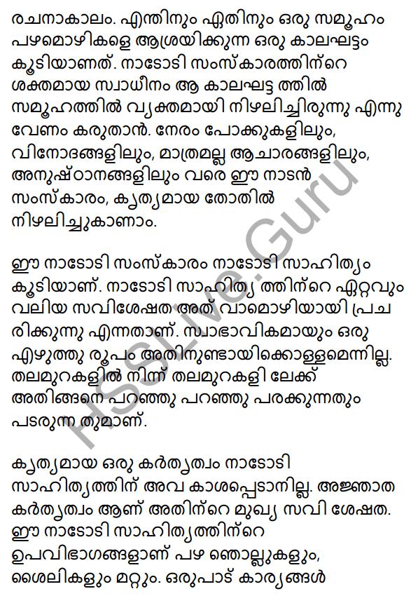 Plus One Malayalam Textbook Answers Unit 4 Chapter 4 Vasanavikrithi 11
