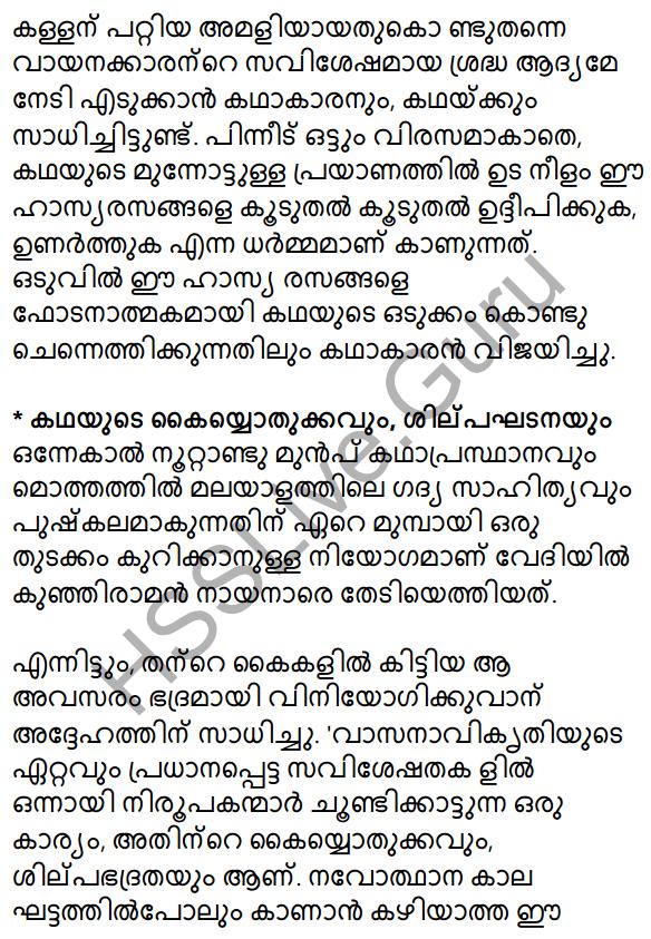 Plus One Malayalam Textbook Answers Unit 4 Chapter 4 Vasanavikrithi 23