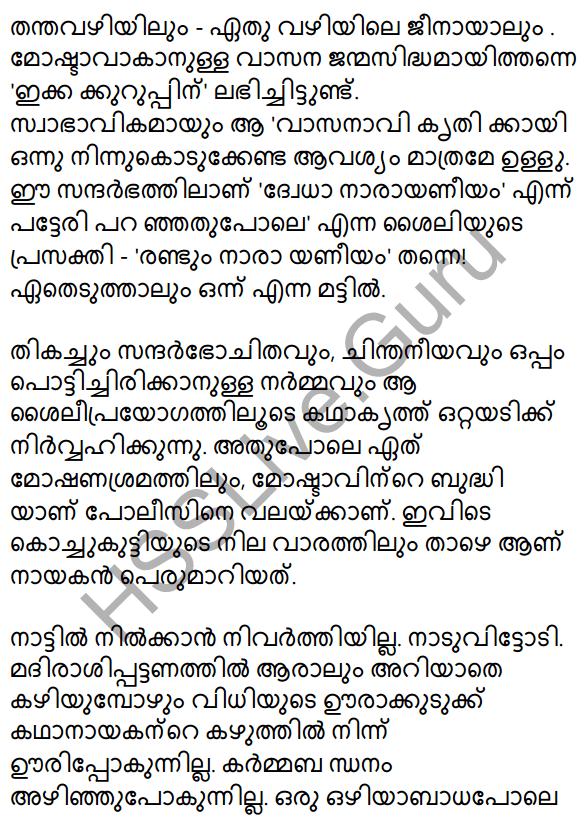 Plus One Malayalam Textbook Answers Unit 4 Chapter 4 Vasanavikrithi 33