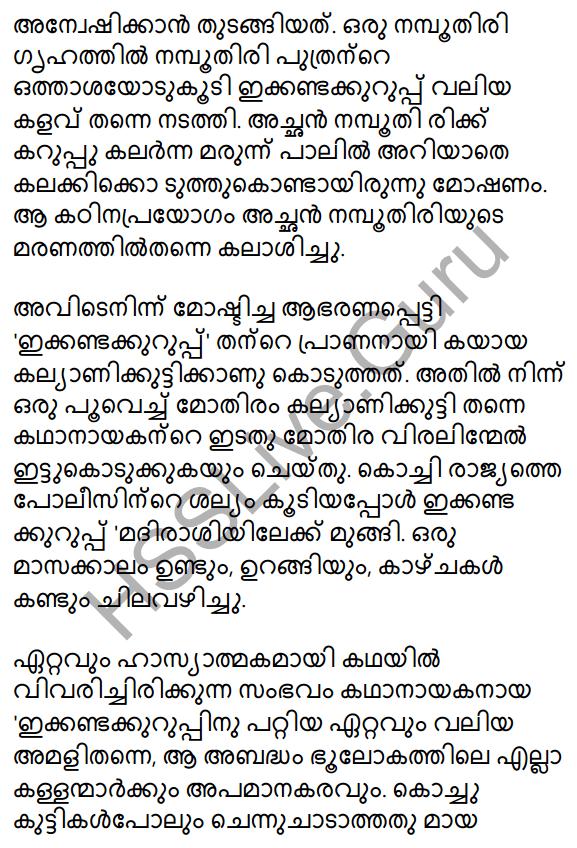 Plus One Malayalam Textbook Answers Unit 4 Chapter 4 Vasanavikrithi 39