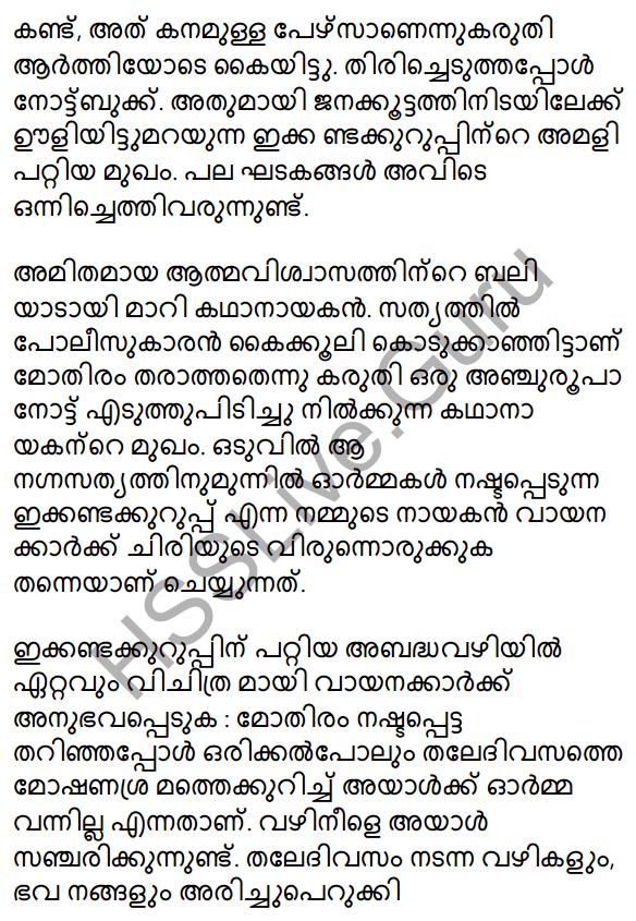 Plus One Malayalam Textbook Answers Unit 4 Chapter 4 Vasanavikrithi 42