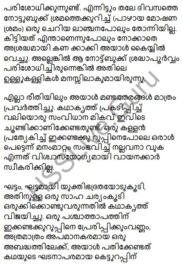 Plus One Malayalam Textbook Answers Unit 4 Chapter 4 Vasanavikrithi 43