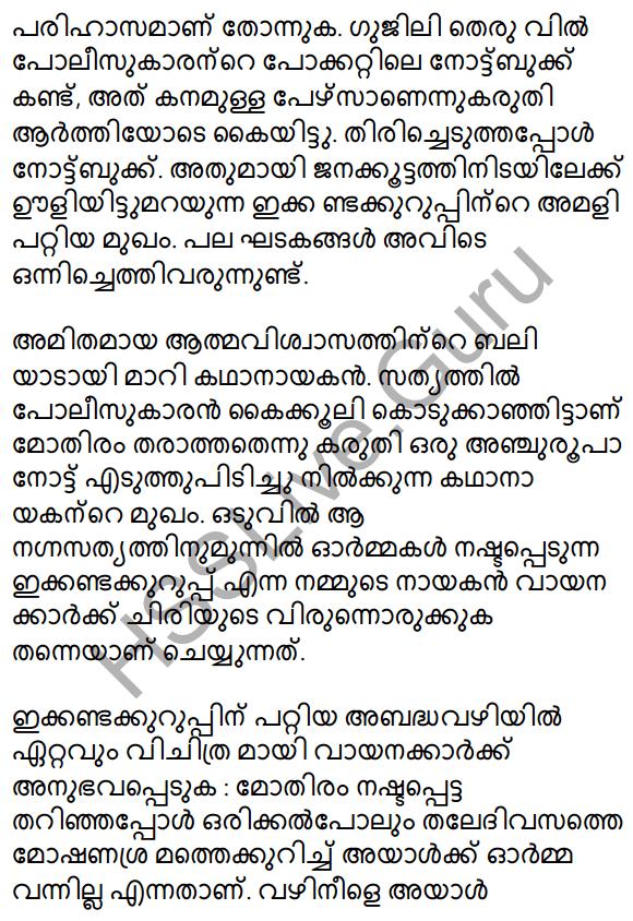 Plus One Malayalam Textbook Answers Unit 4 Chapter 4 Vasanavikrithi 7