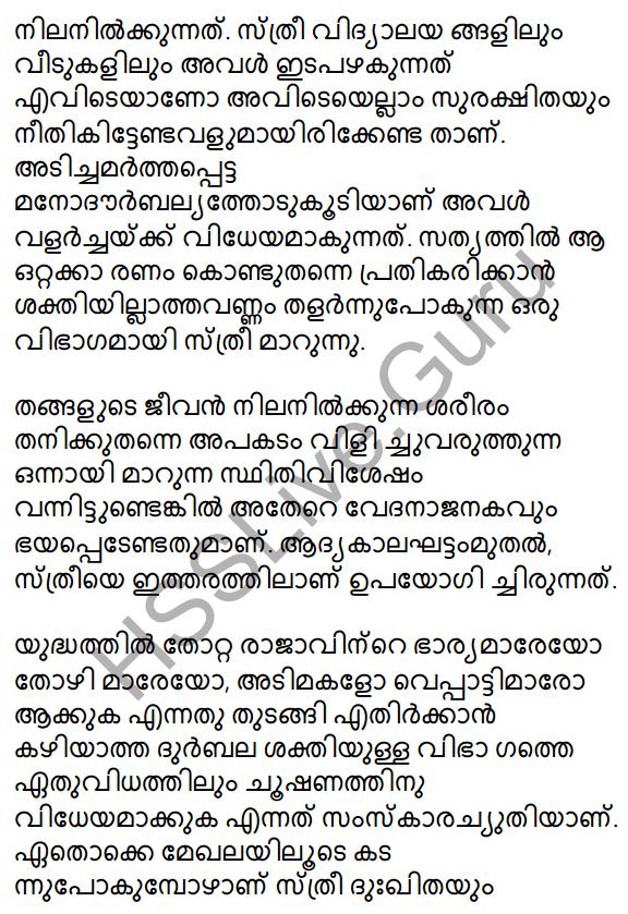 Plus One Malayalam Textbook Answers Unit 4 Chapter 5 Samkramanam 12