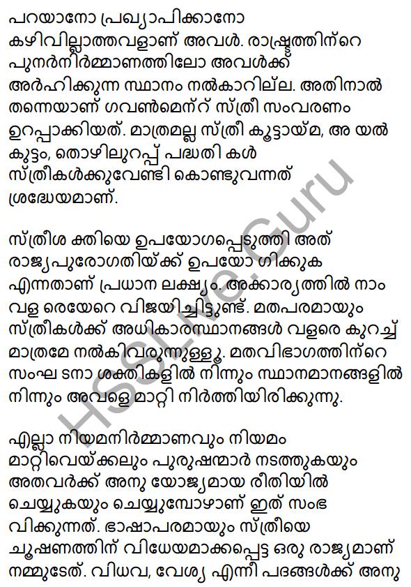 Plus One Malayalam Textbook Answers Unit 4 Chapter 5 Samkramanam 14