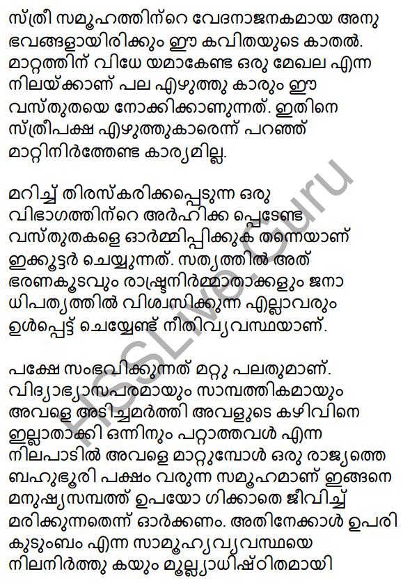 Plus One Malayalam Textbook Answers Unit 4 Chapter 5 Samkramanam 16