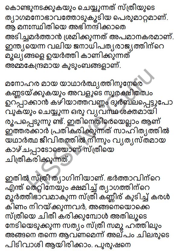 Plus One Malayalam Textbook Answers Unit 4 Chapter 5 Samkramanam 17