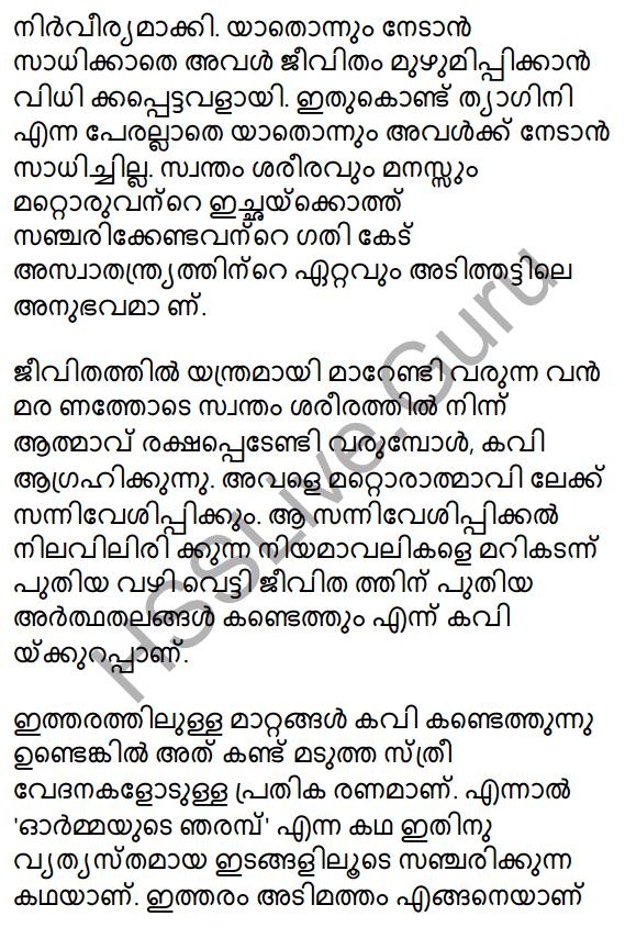 Plus One Malayalam Textbook Answers Unit 4 Chapter 5 Samkramanam 20
