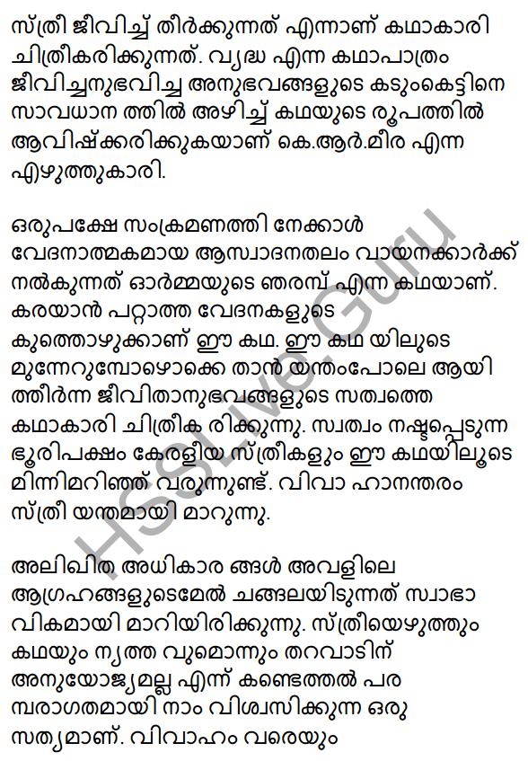 Plus One Malayalam Textbook Answers Unit 4 Chapter 5 Samkramanam 21
