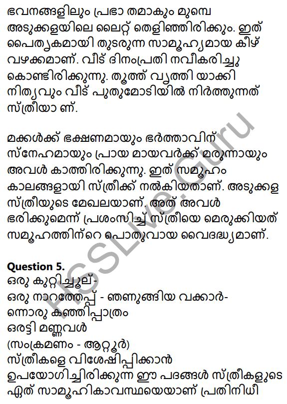 Plus One Malayalam Textbook Answers Unit 4 Chapter 5 Samkramanam 28