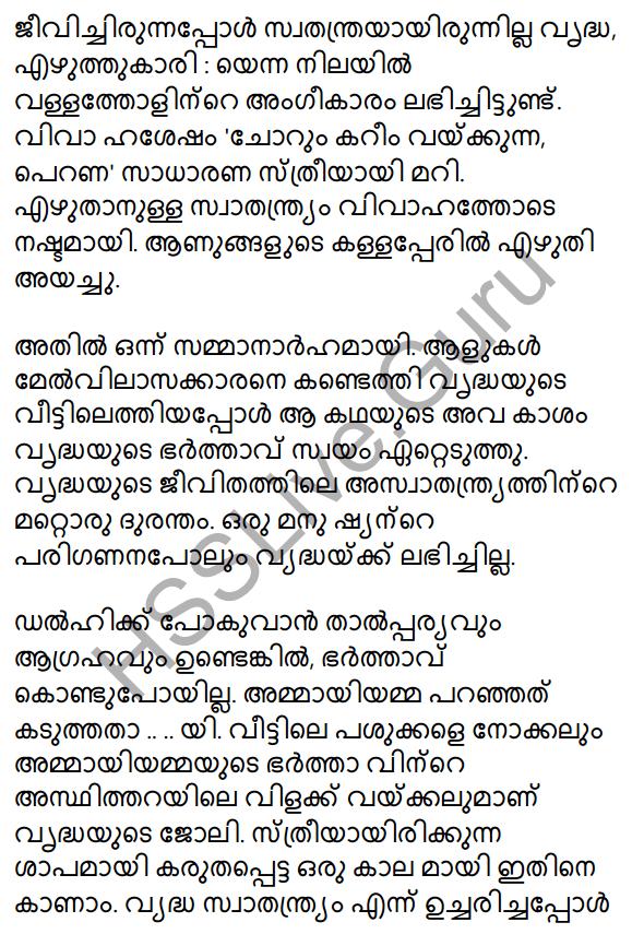 Plus One Malayalam Textbook Answers Unit 4 Chapter 5 Samkramanam 36