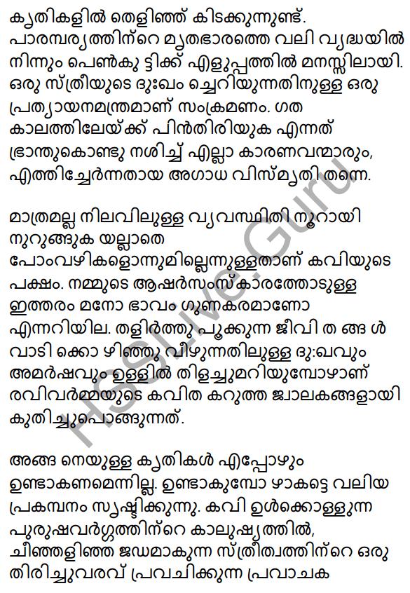 Plus One Malayalam Textbook Answers Unit 4 Chapter 5 Samkramanam 42