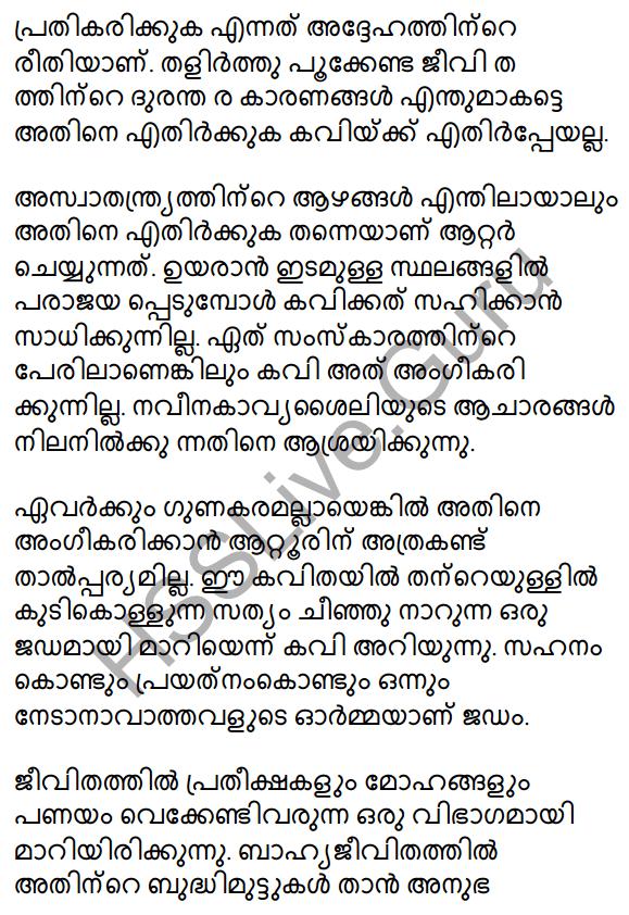 Plus One Malayalam Textbook Answers Unit 4 Chapter 5 Samkramanam 47