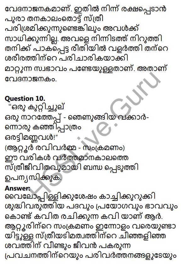 Plus One Malayalam Textbook Answers Unit 4 Chapter 5 Samkramanam 57