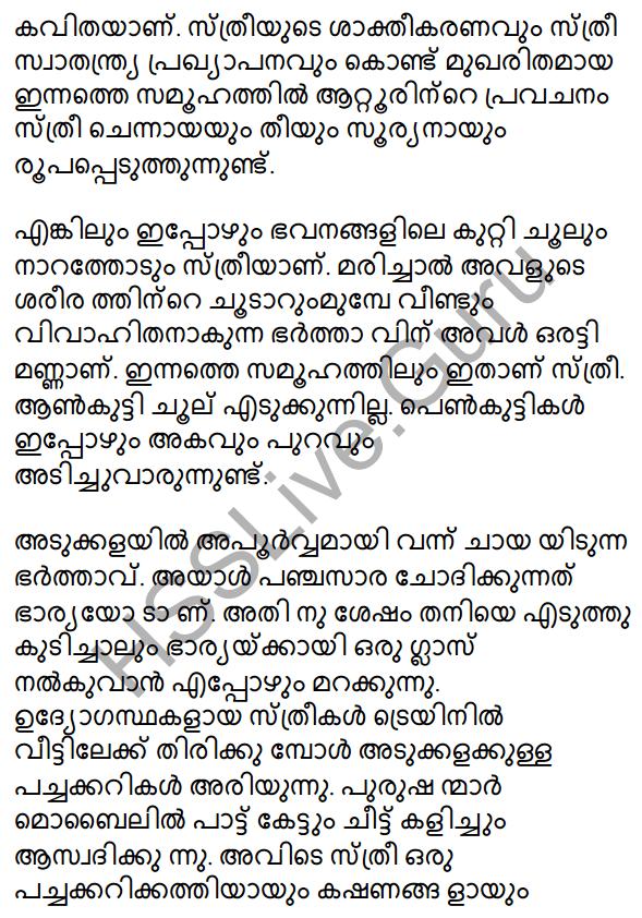 Plus One Malayalam Textbook Answers Unit 4 Chapter 5 Samkramanam 58