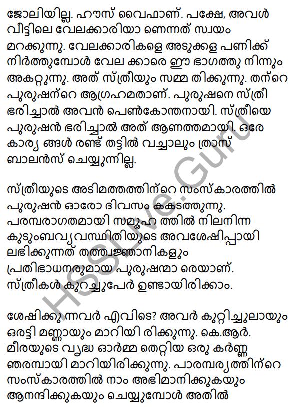 Plus One Malayalam Textbook Answers Unit 4 Chapter 5 Samkramanam 60