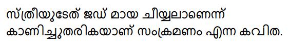 Plus One Malayalam Textbook Answers Unit 4 Chapter 5 Samkramanam 61