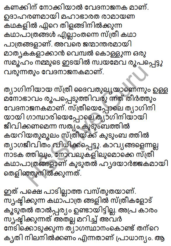 Plus One Malayalam Textbook Answers Unit 4 Chapter 6 Shasthrakriya 25