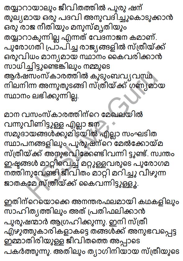 Plus One Malayalam Textbook Answers Unit 4 Chapter 6 Shasthrakriya 28