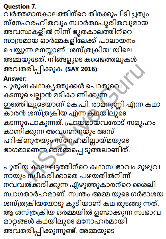 Plus One Malayalam Textbook Answers Unit 4 Chapter 6 Shasthrakriya 54