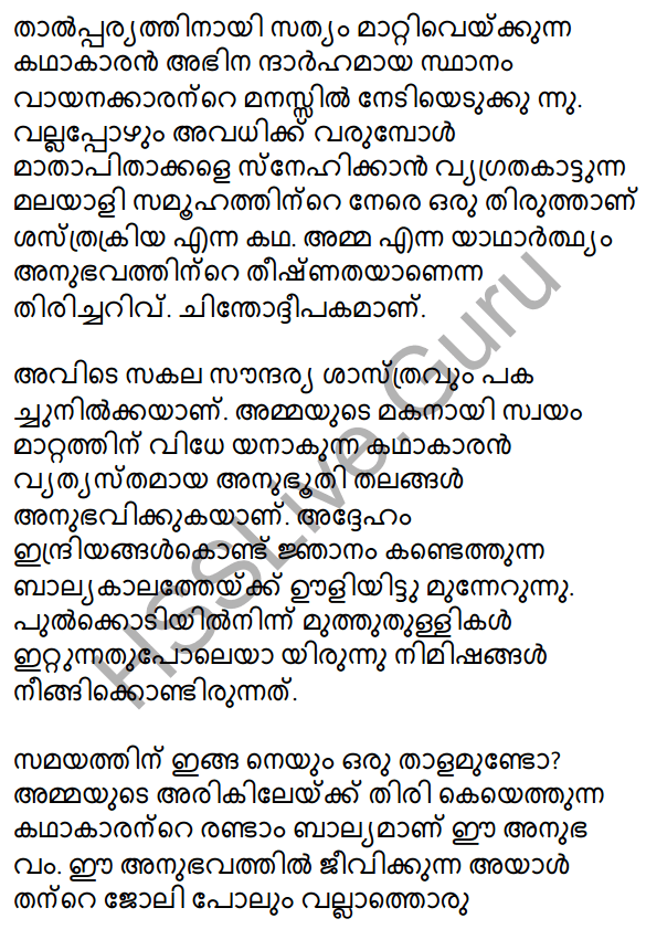 Plus One Malayalam Textbook Answers Unit 4 Chapter 6 Shasthrakriya 55