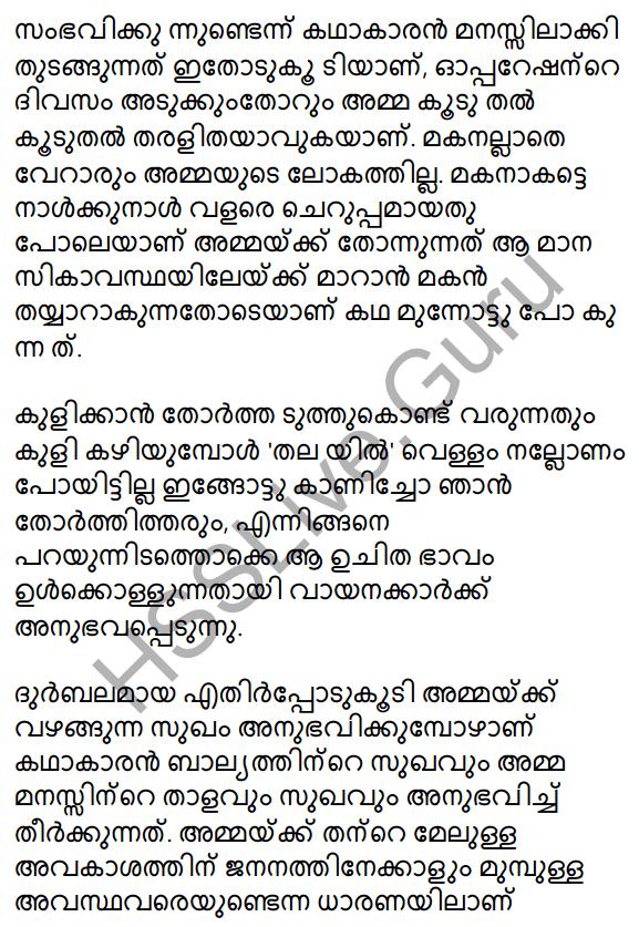 Plus One Malayalam Textbook Answers Unit 4 Chapter 6 Shasthrakriya 58